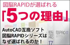 AutoCAD互換ソフト 図脳RAPIDが選ばれる「5つの理由」