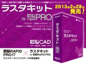 ラスタキット for 図脳RAPIDPRO
