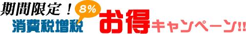 消費税増税!お得キャンペーン!!