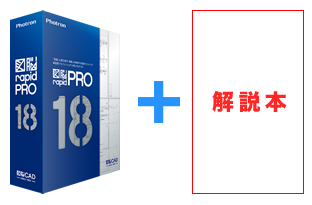 図脳RAPIDPRO18 プラス 解説本