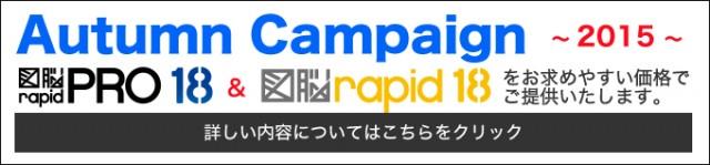 オータムキャンペーン開催!